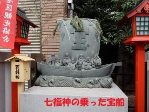 稲荷神社には珍しい宝船が…