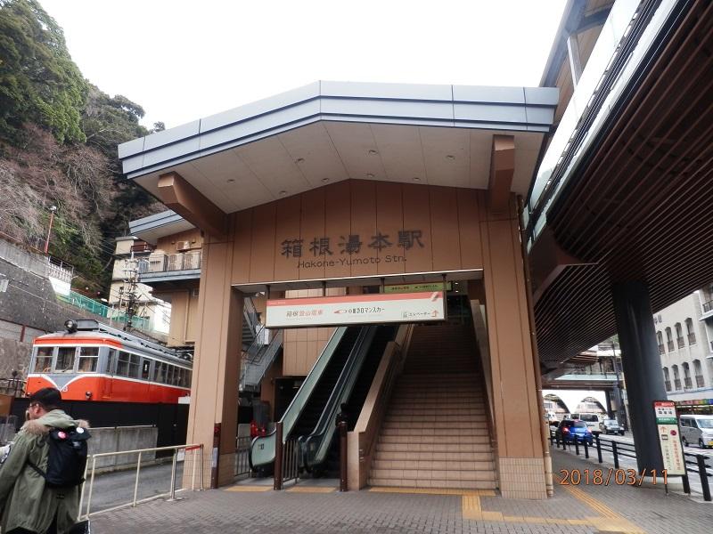 箱根湯本から歩きます