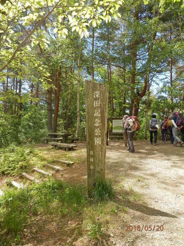 程なく深田久弥記念公園。