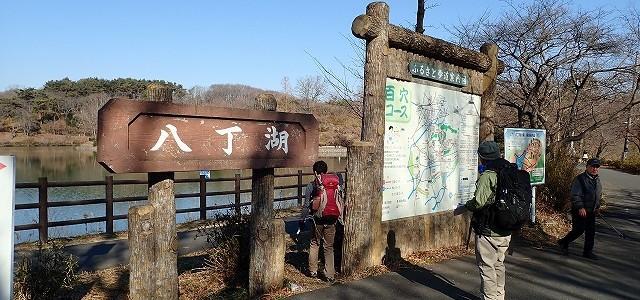 2019/1/13 オリエンテーリング(東松山・八丁湖)